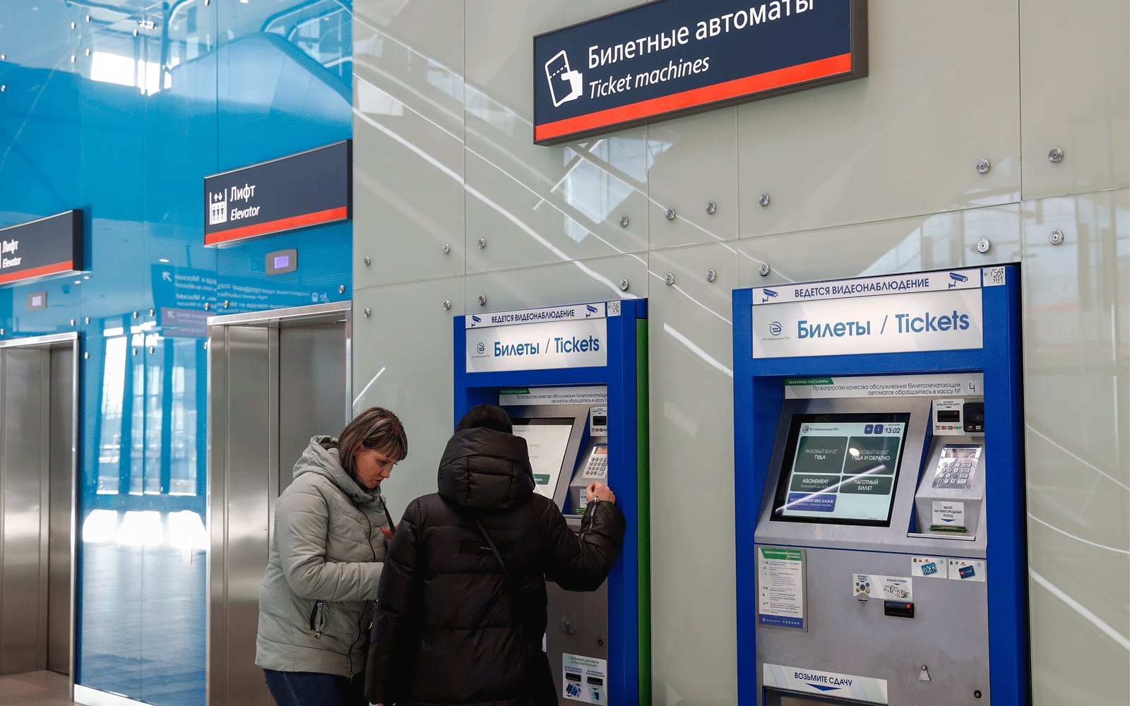Russia's new railway ticket machines