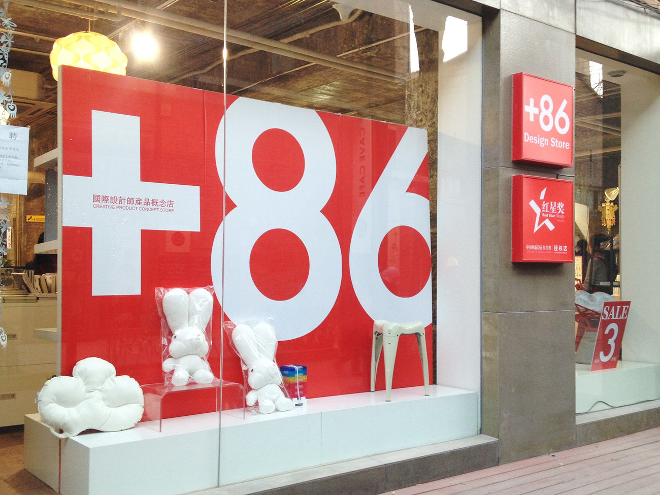 86 Design Store in Beijing
