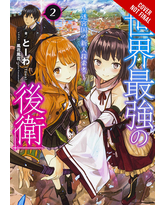 The World's Strongest Rearguard : Labyrinth Country's Novice Seeker, Vol. 2 (Light Novel)