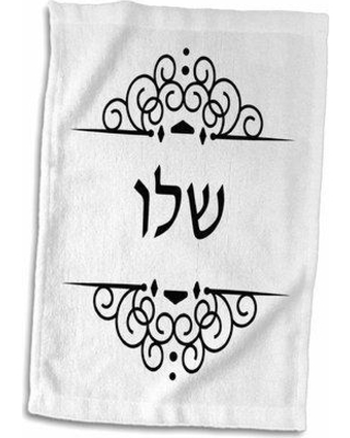 Symple Stuff Hulbert Shelo Word For His In Hebrew Text Hand Towel X112391704