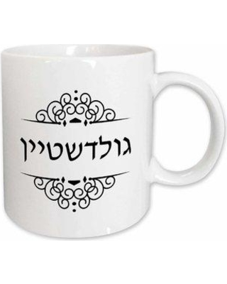 East Urban Home Goldstein Jewish Surname Family Last Name in Hebrew and Coffee Mug W001159066