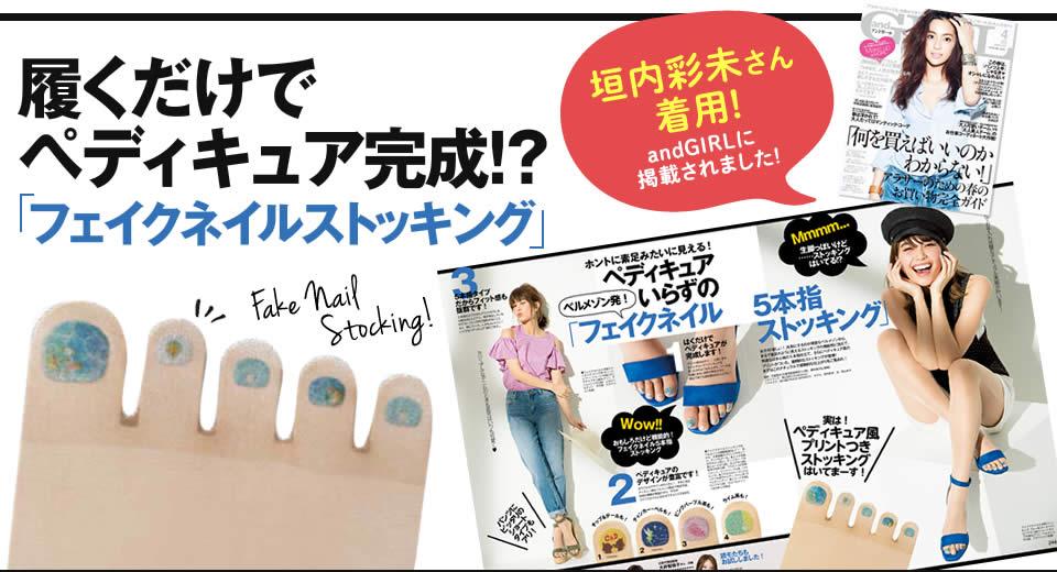 nail-stockings-1.jpg
