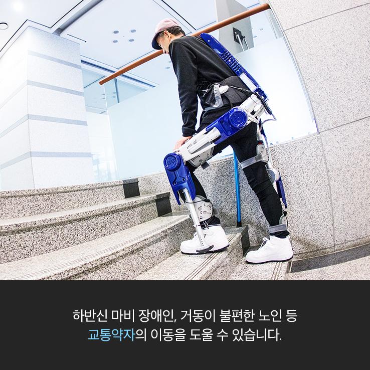 20160509-Hyundai-Wearable-Robot-11.jpg