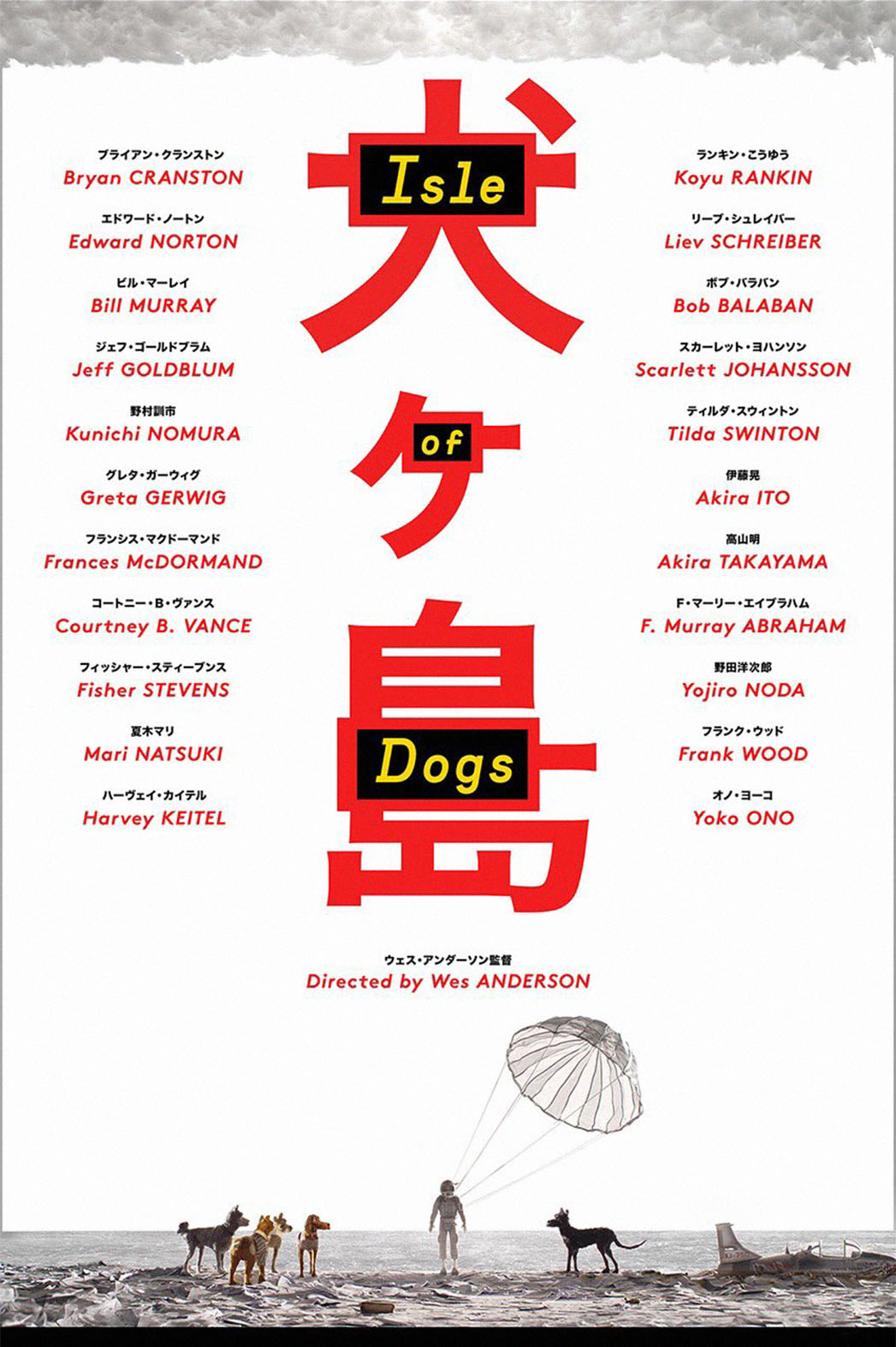 isle_of_dogs_poster_wes_anderson_-_p_2017.jpg