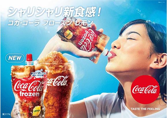 CocaColaFrozenLemon.png