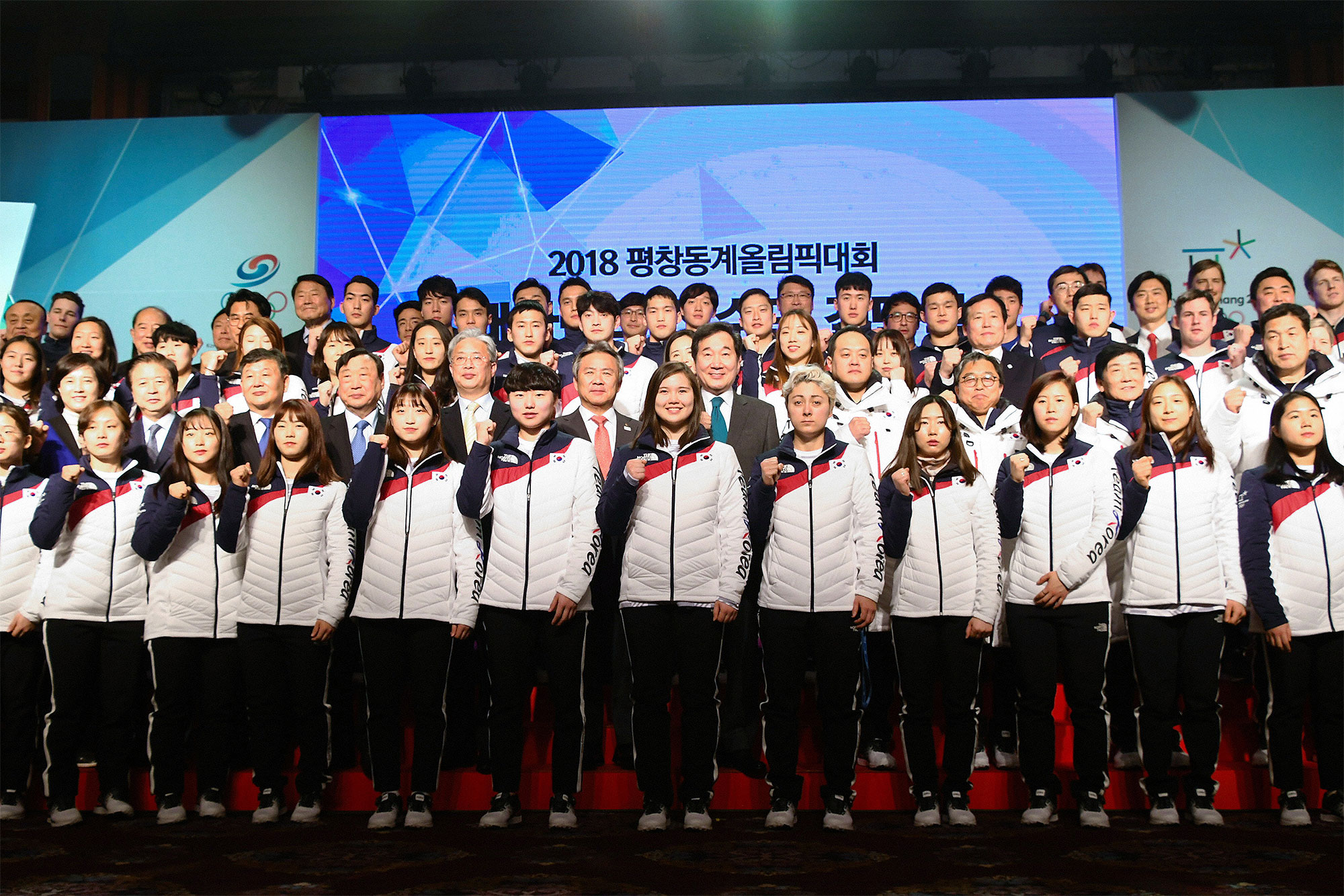 South Korean Team For PyeongChang Olympic Forming Ceremony