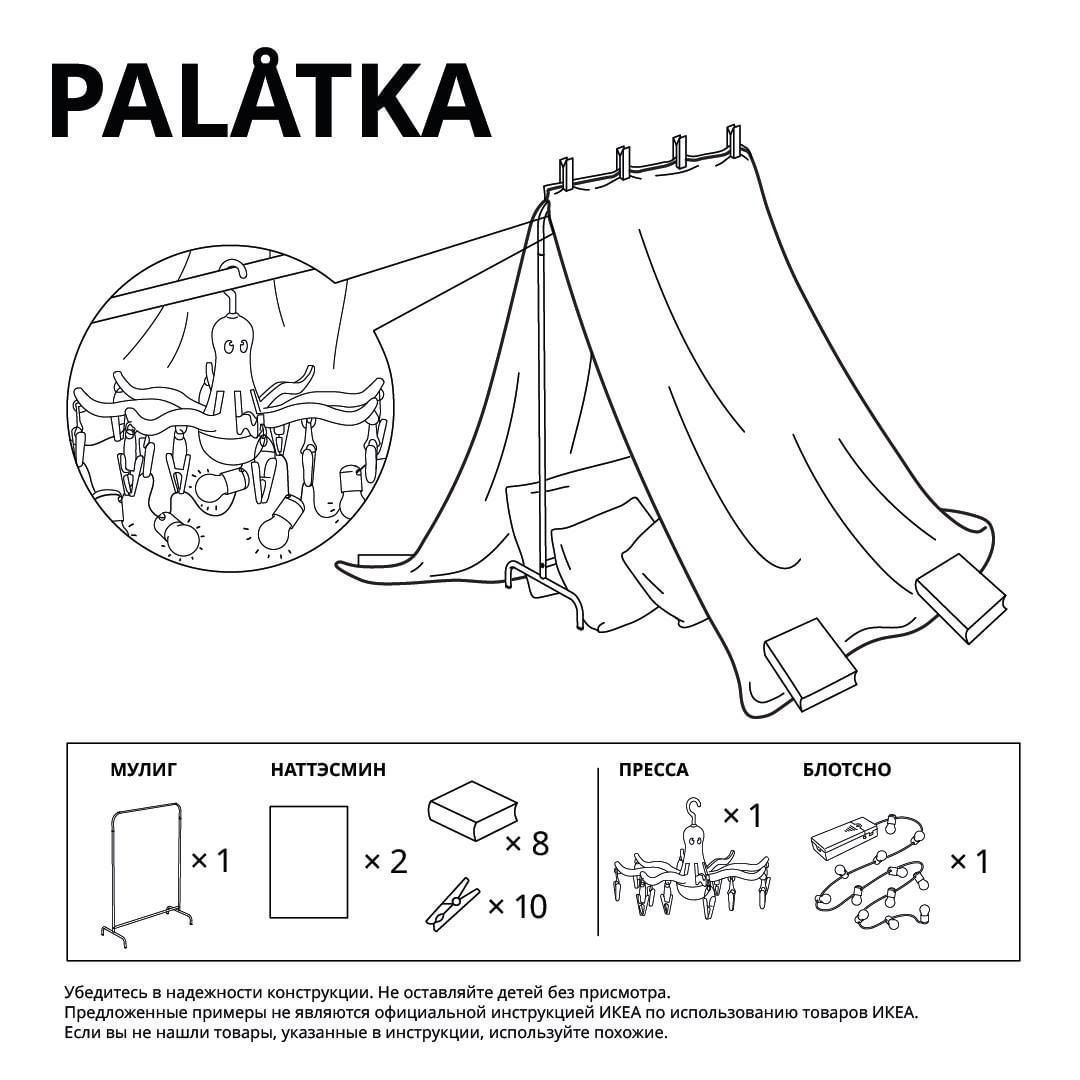 IKEA Pillow Forts