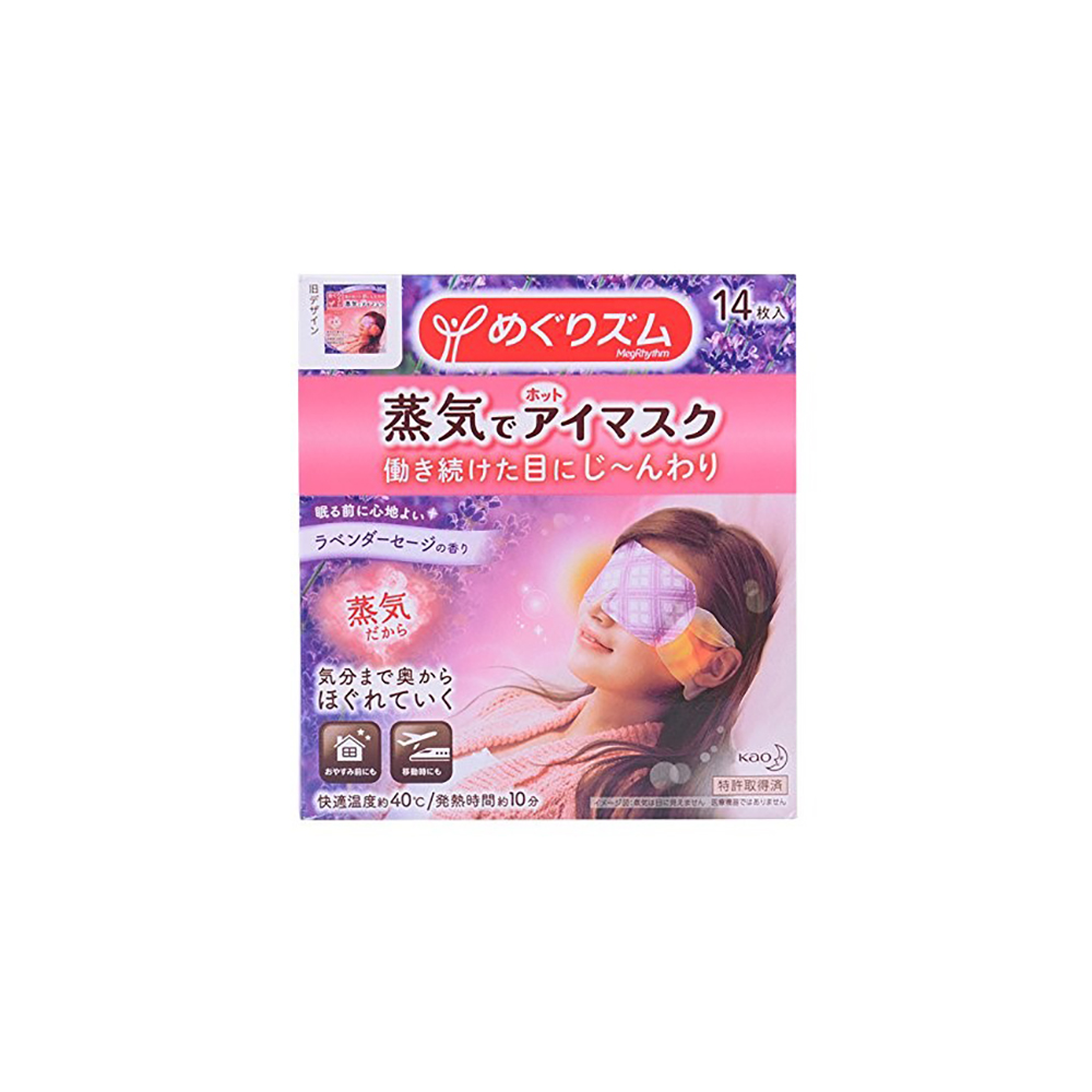 heated eye masks from japan