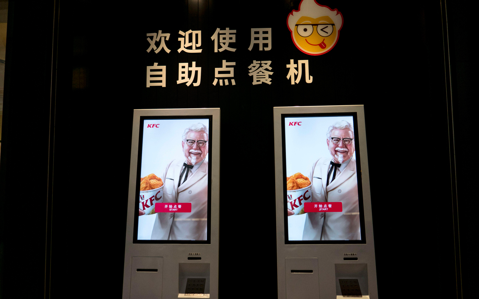 KFC China Uses Face Recognition