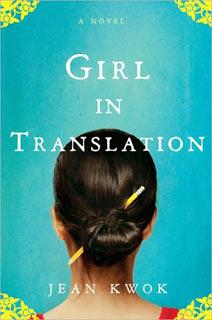 Jean Kwok | Girl in Translation by Jean Kwok