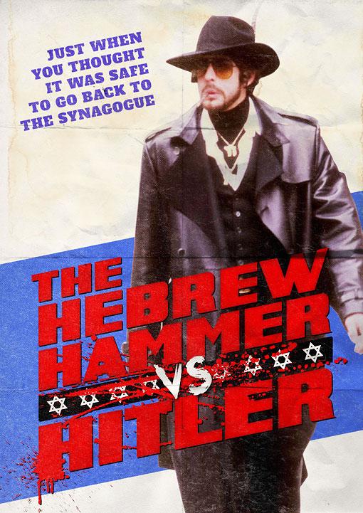 HEBREW HAMMER POSTER