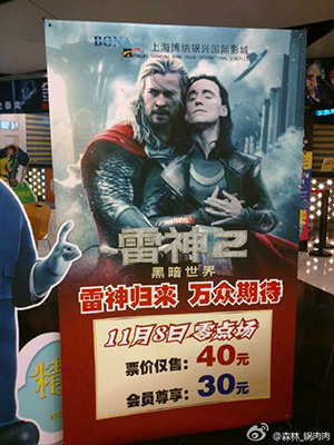 thor-poster[1]