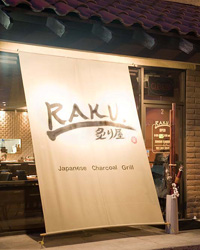 original-201207-travel-guides-vegas-raku-grill.jpg
