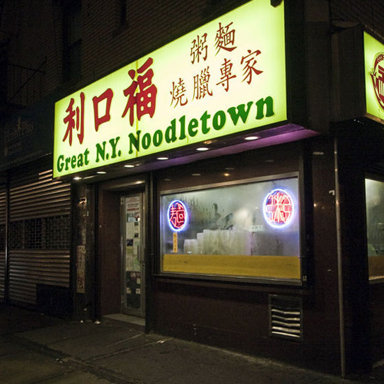 Best Chinese Restaurants in the U.S.: Great N.Y. Noodletown; New York City