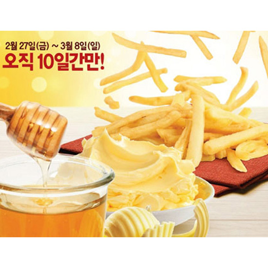 South Korea: Honey Butter Fries