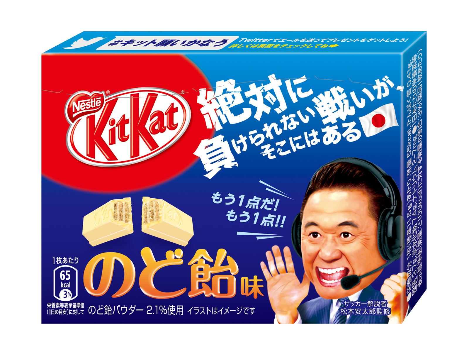 Cough Drop-Flavored Kit Kats