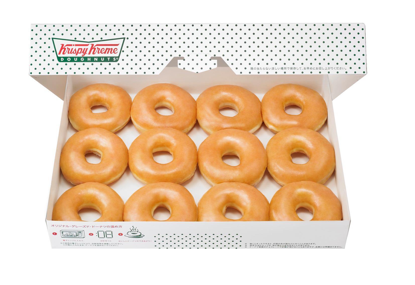 Krispy Kreme Original Glazed.jpg