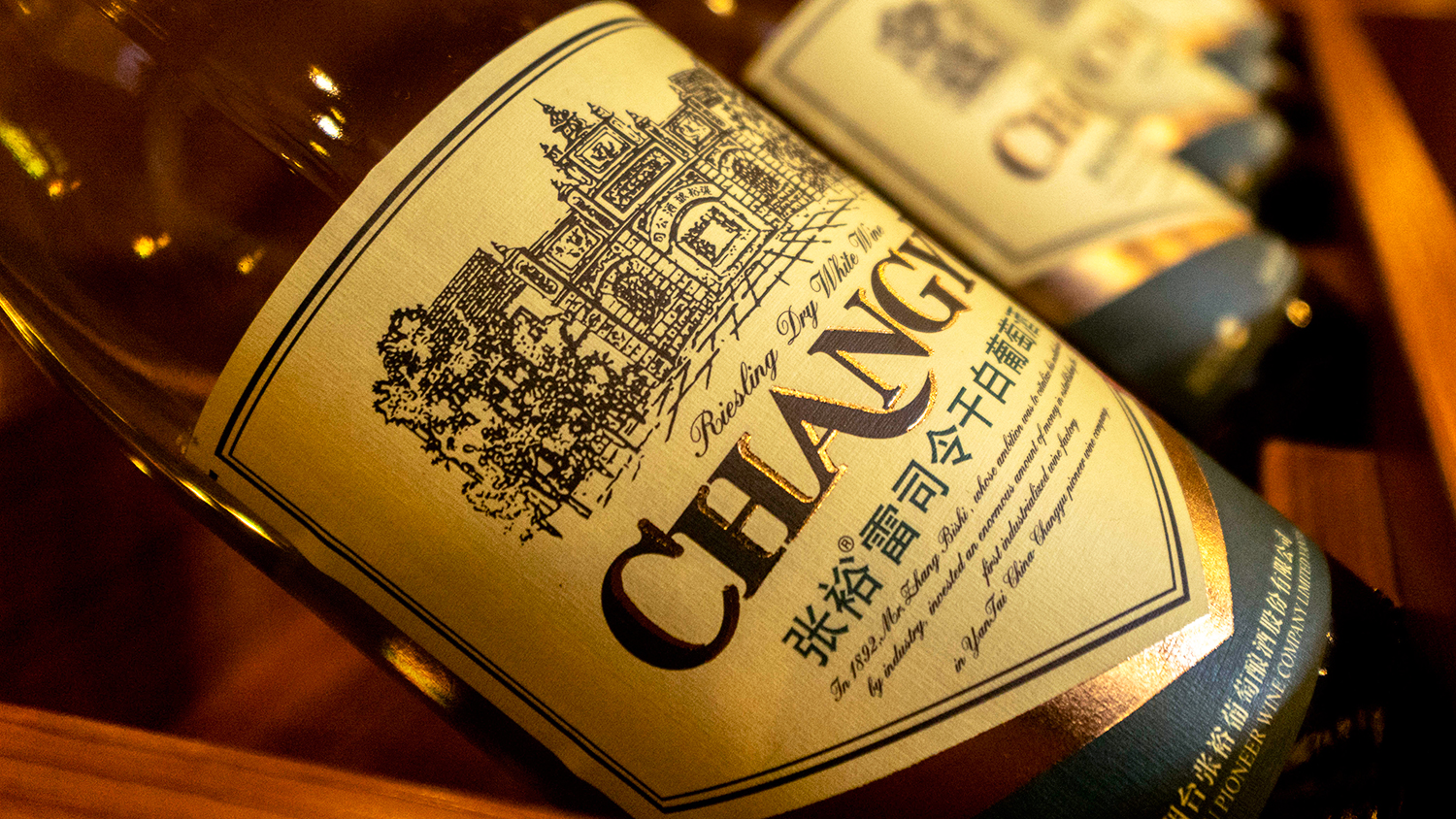 changyu chinese wine