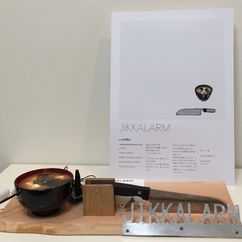 Japanese Food Alarm Clock